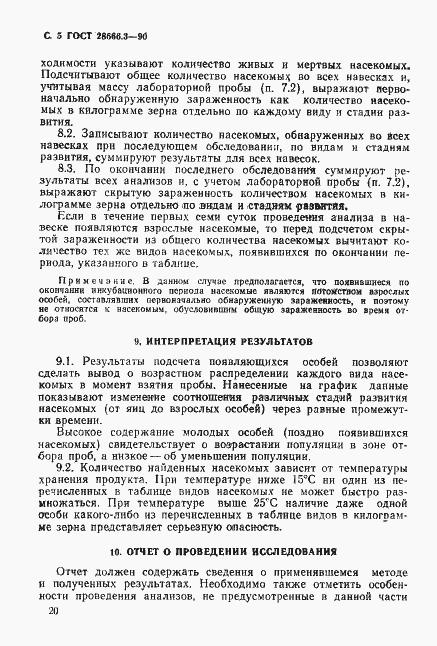 ГОСТ Зерновые и бобовые Определение скрытой  ГОСТ 28666 3 90 Страница 5