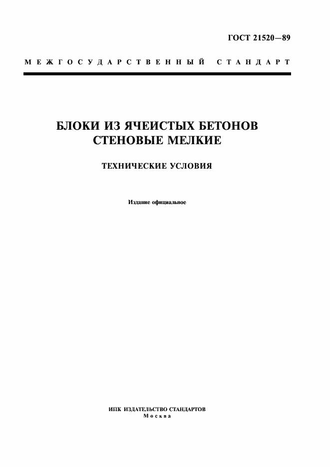 ГОСТ 21520-89. Страница 1