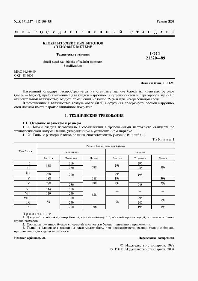 ГОСТ 21520-89. Страница 2