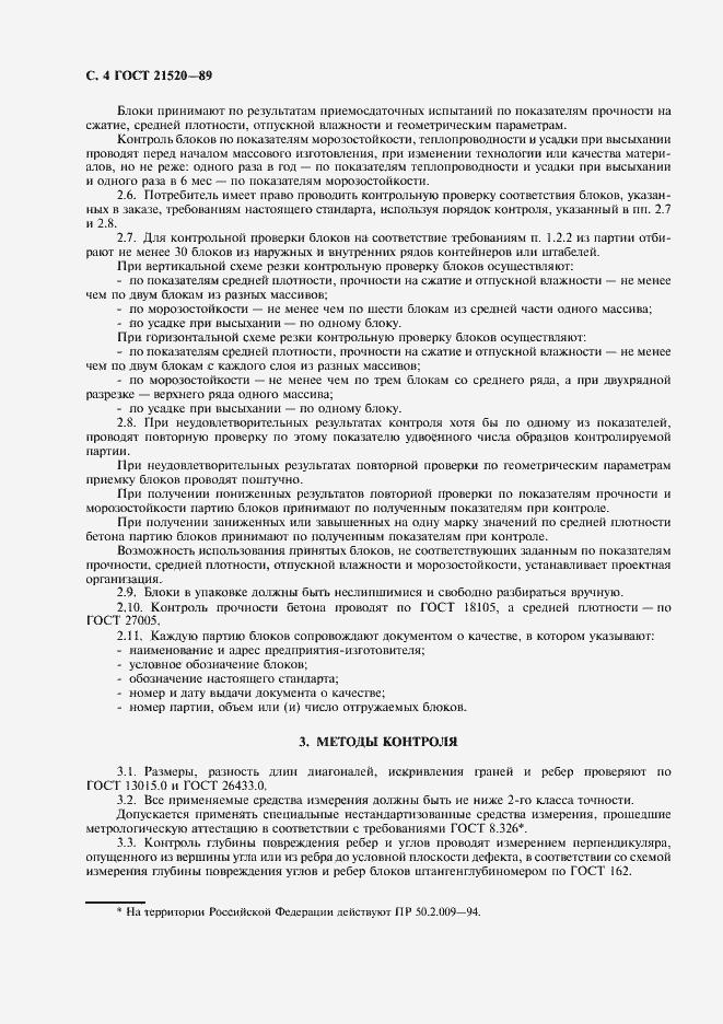 ГОСТ 21520-89. Страница 5