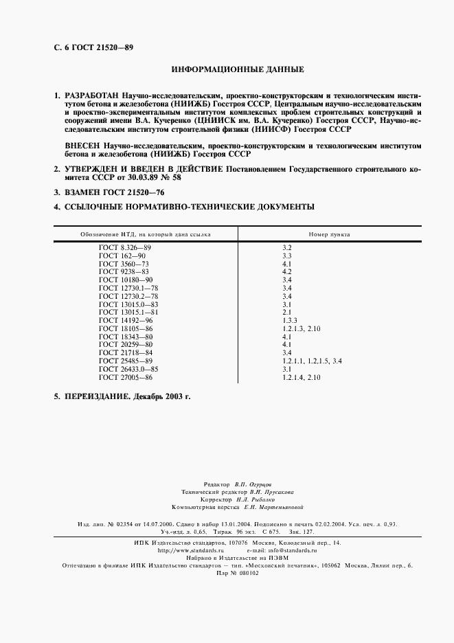 ГОСТ 21520-89. Страница 7