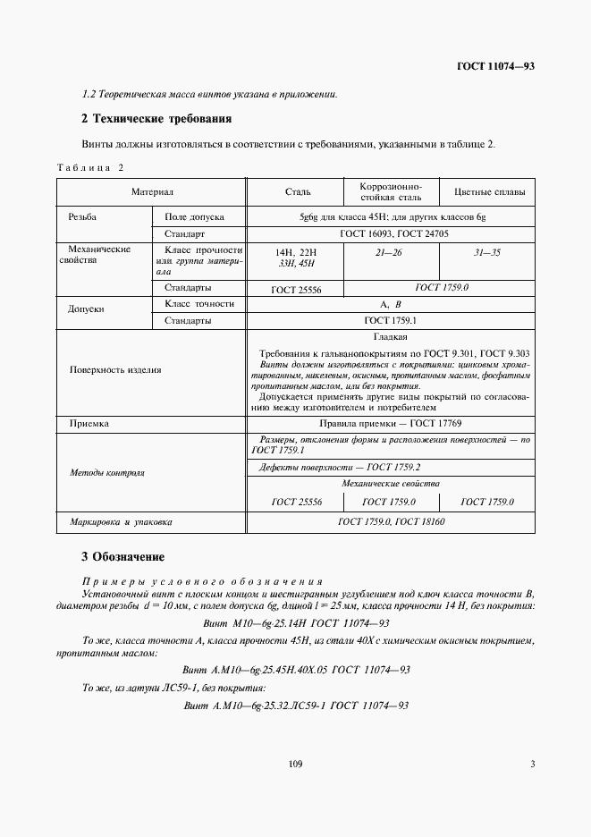 ГОСТ 11074-93. Страница 5