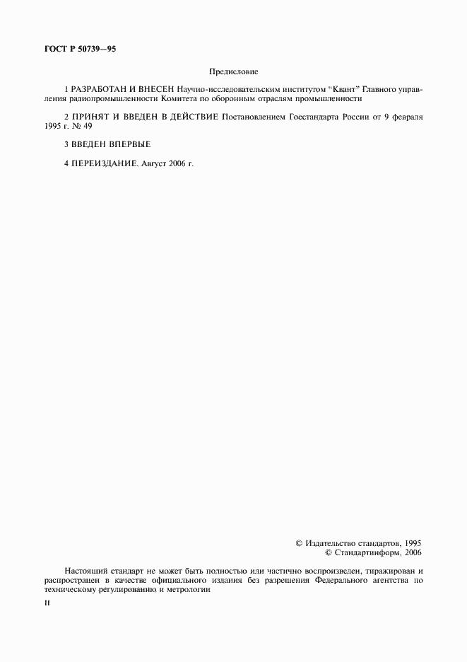 Гост р 50739-95 статус на 2016 год