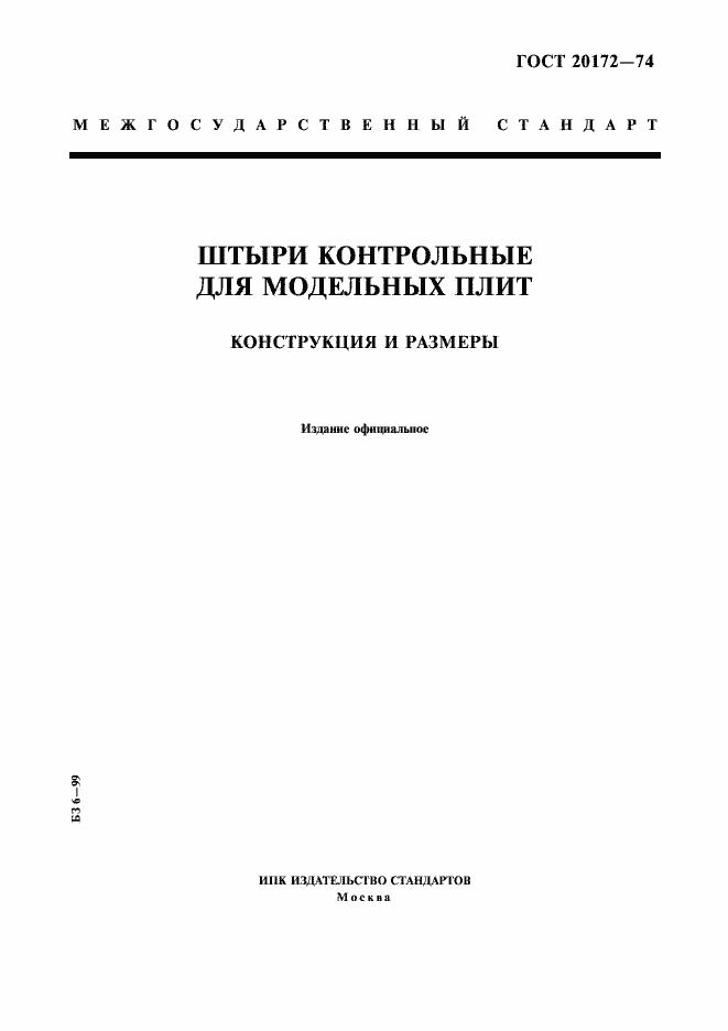 ГОСТ Штыри контрольные для модельных плит Конструкция и  ГОСТ 20172 74 Страница 1