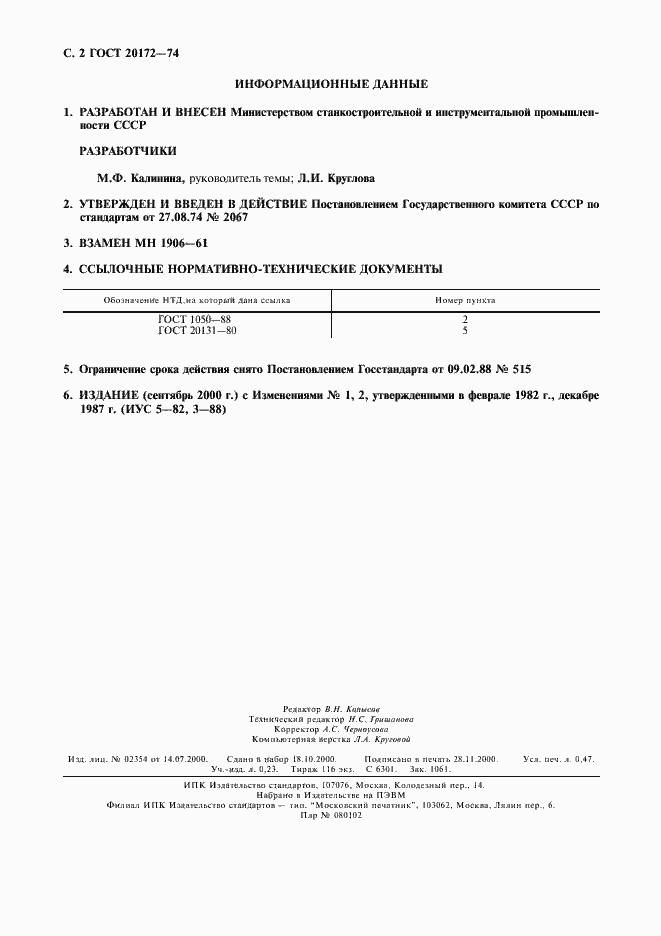 ГОСТ Штыри контрольные для модельных плит Конструкция и  ГОСТ 20172 74 Страница 3