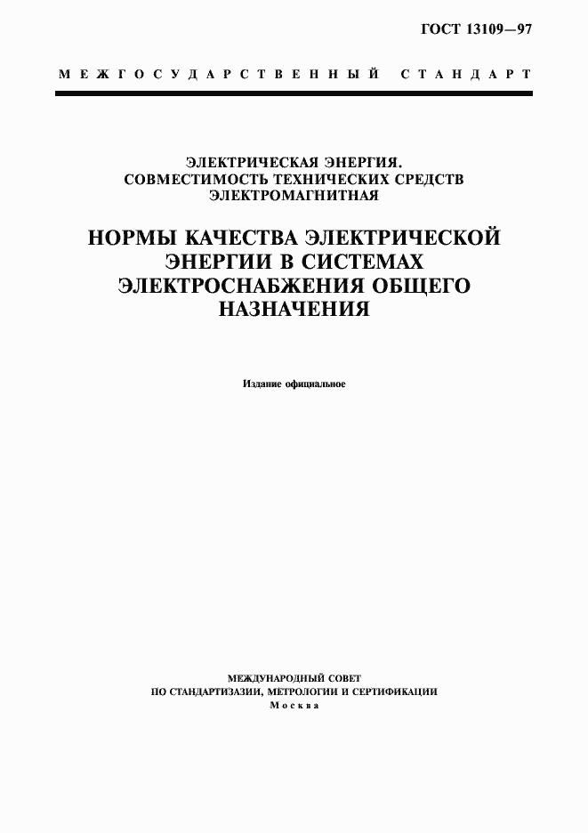 Гост электроснабжение казахстан Получение документов на электроснабжение в Марксистская улица