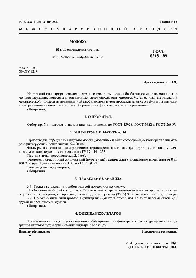 Гост 8218 89 скачать pdf
