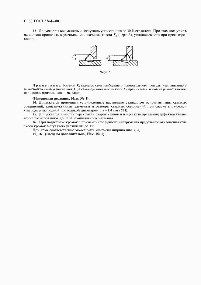 ГОСТ 5264-80. Страница 32