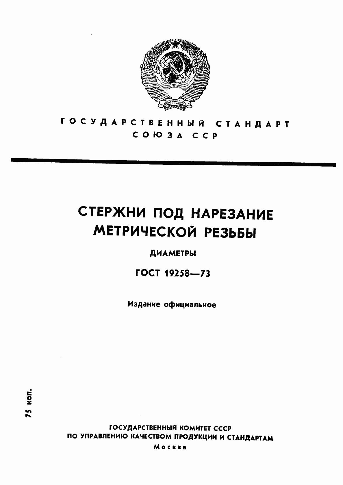 ГОСТ 19258-73. Страница 1