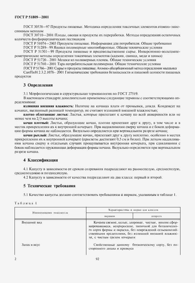 гост 51809-2001 капуста белокочанная свежая