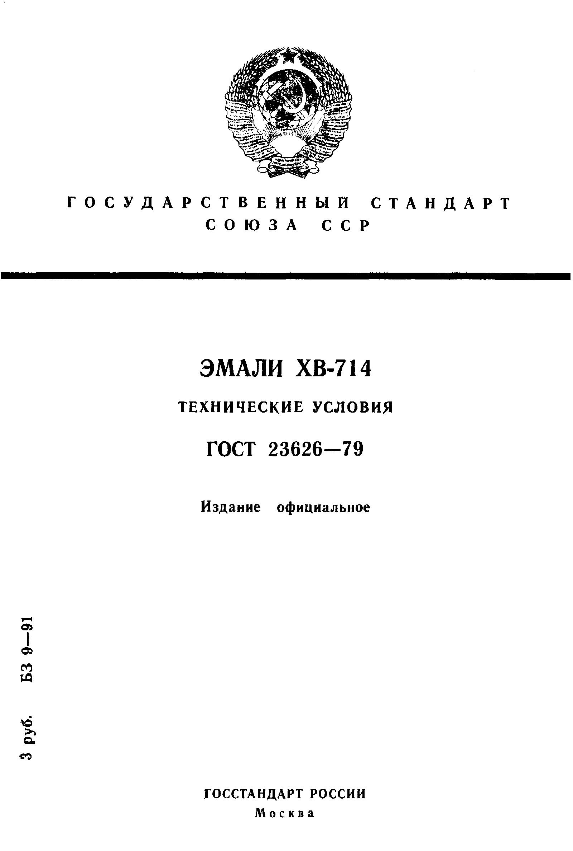ГОСТ 23626-79. Страница 1