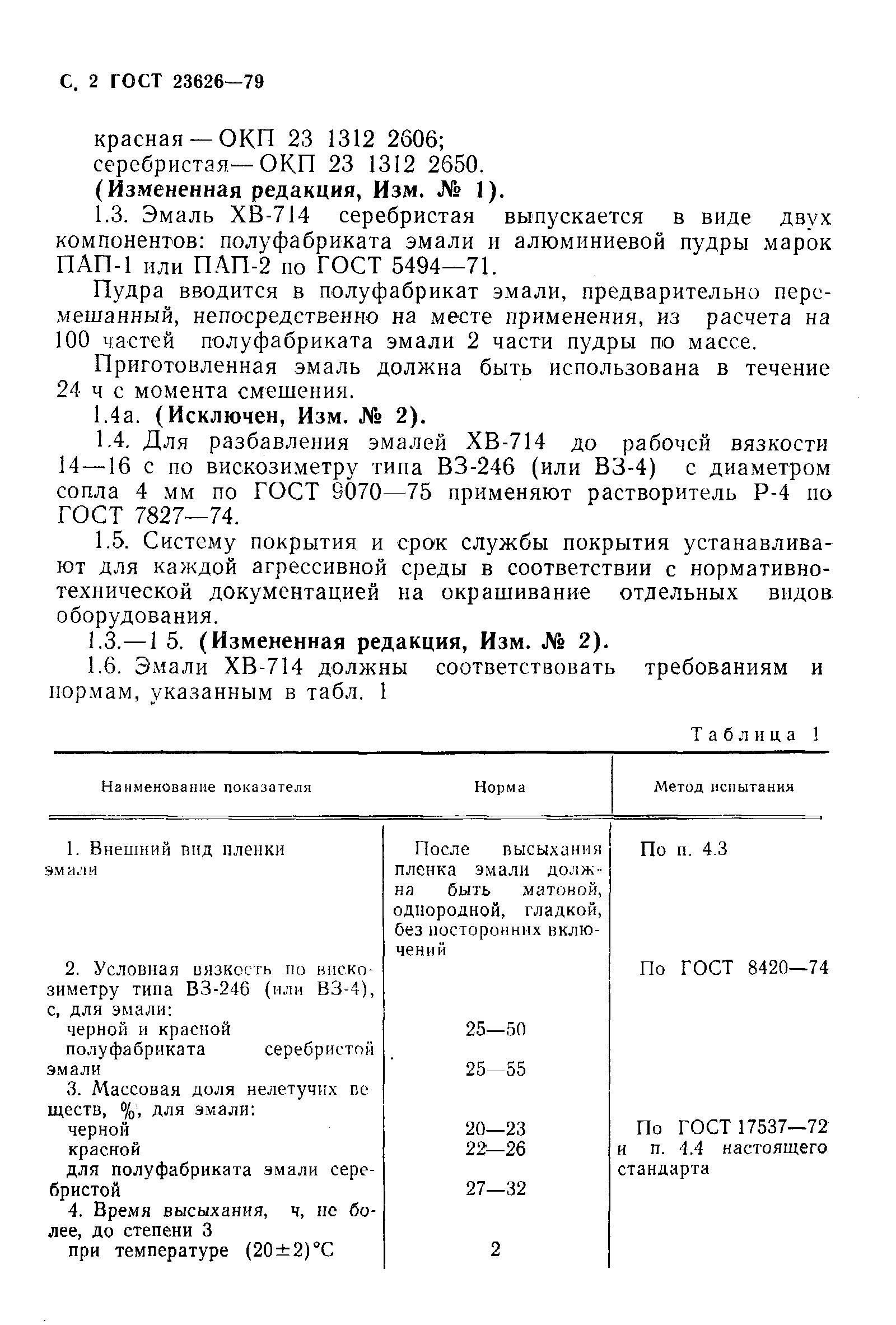 ГОСТ 23626-79. Страница 3