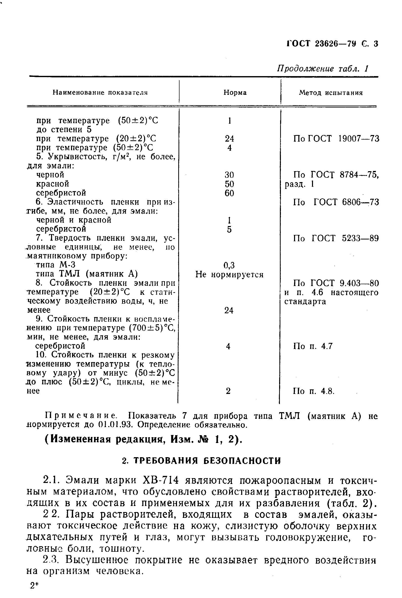 ГОСТ 23626-79. Страница 4