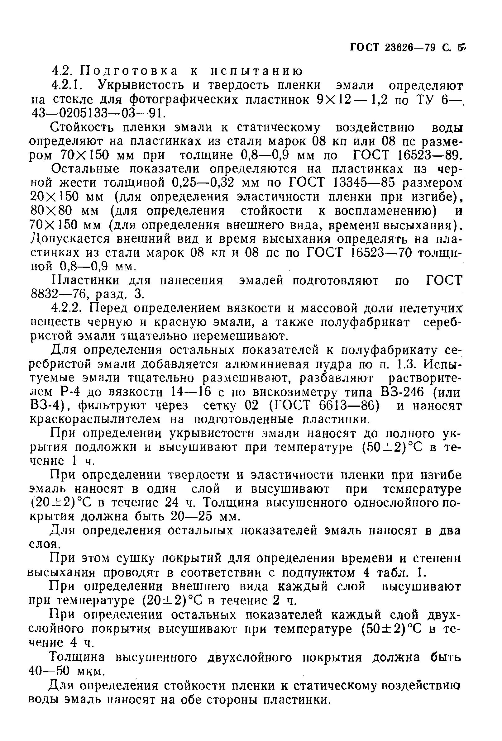 ГОСТ 23626-79. Страница 6