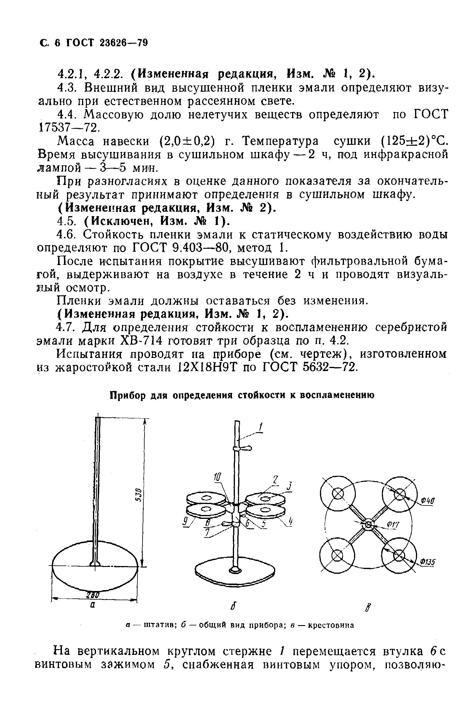ГОСТ 23626-79. Страница 7