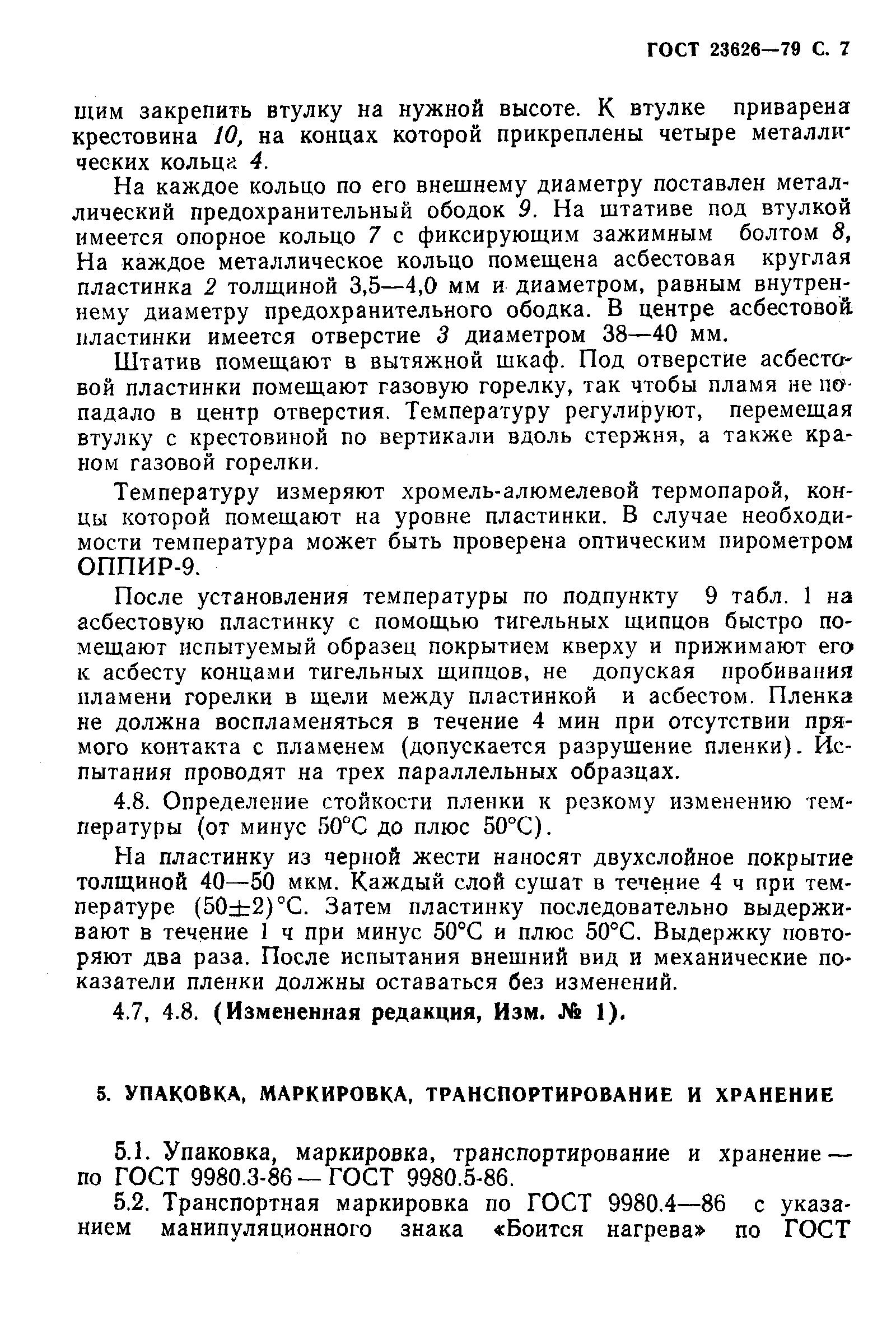 ГОСТ 23626-79. Страница 8