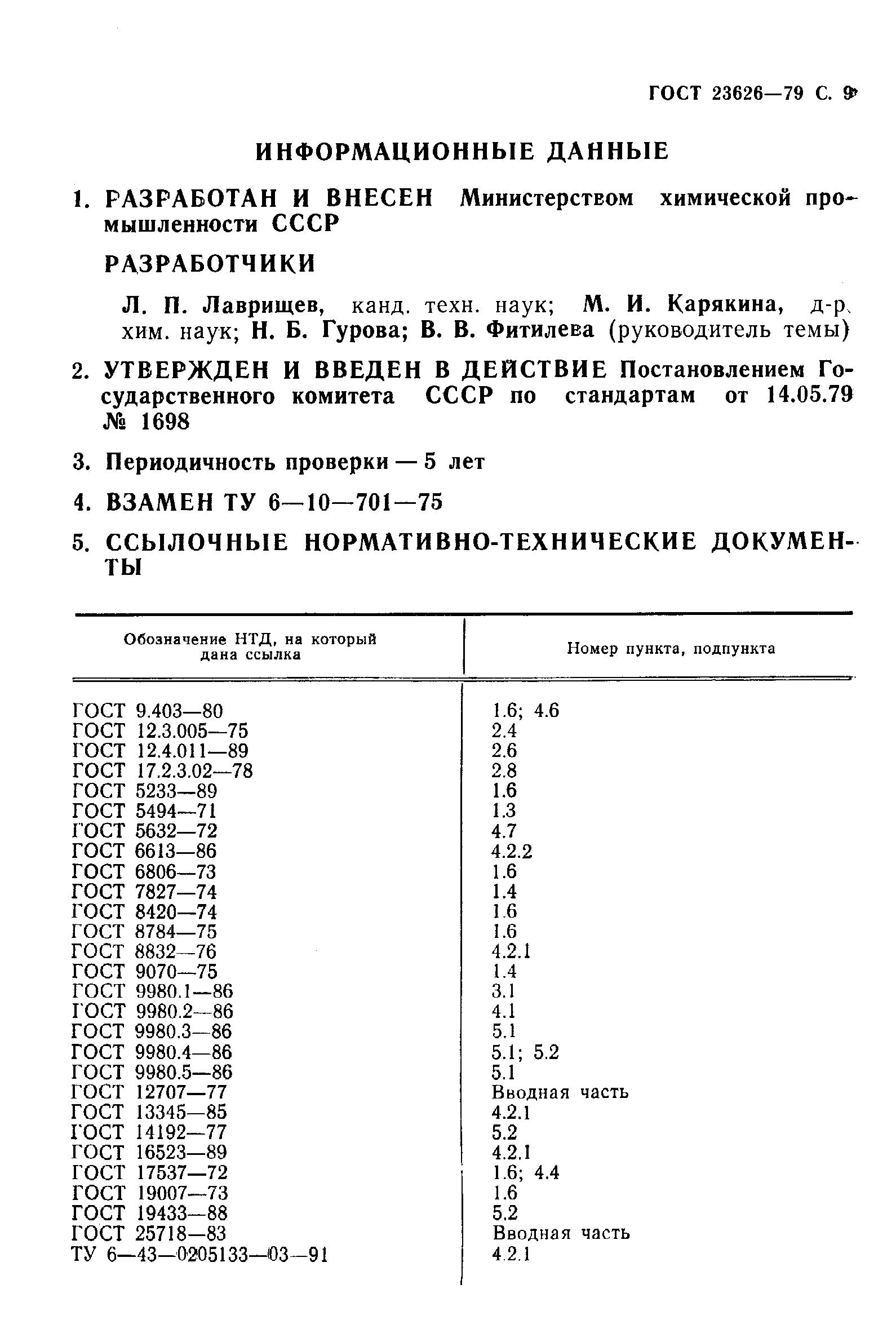 ГОСТ 23626-79. Страница 10