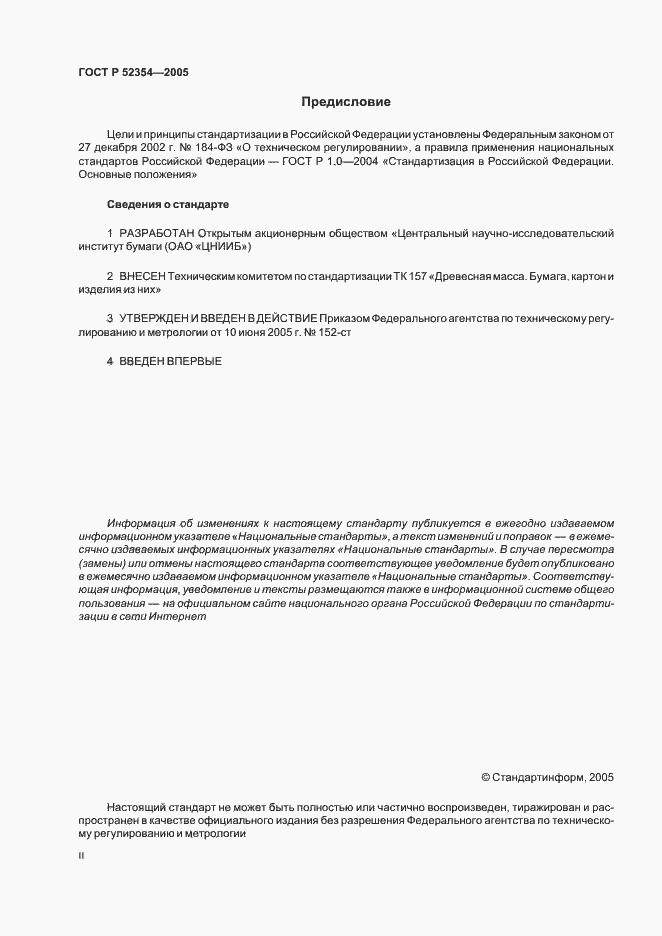Гост р 52354-2005: изделия из бумаги бытового и санитарно.