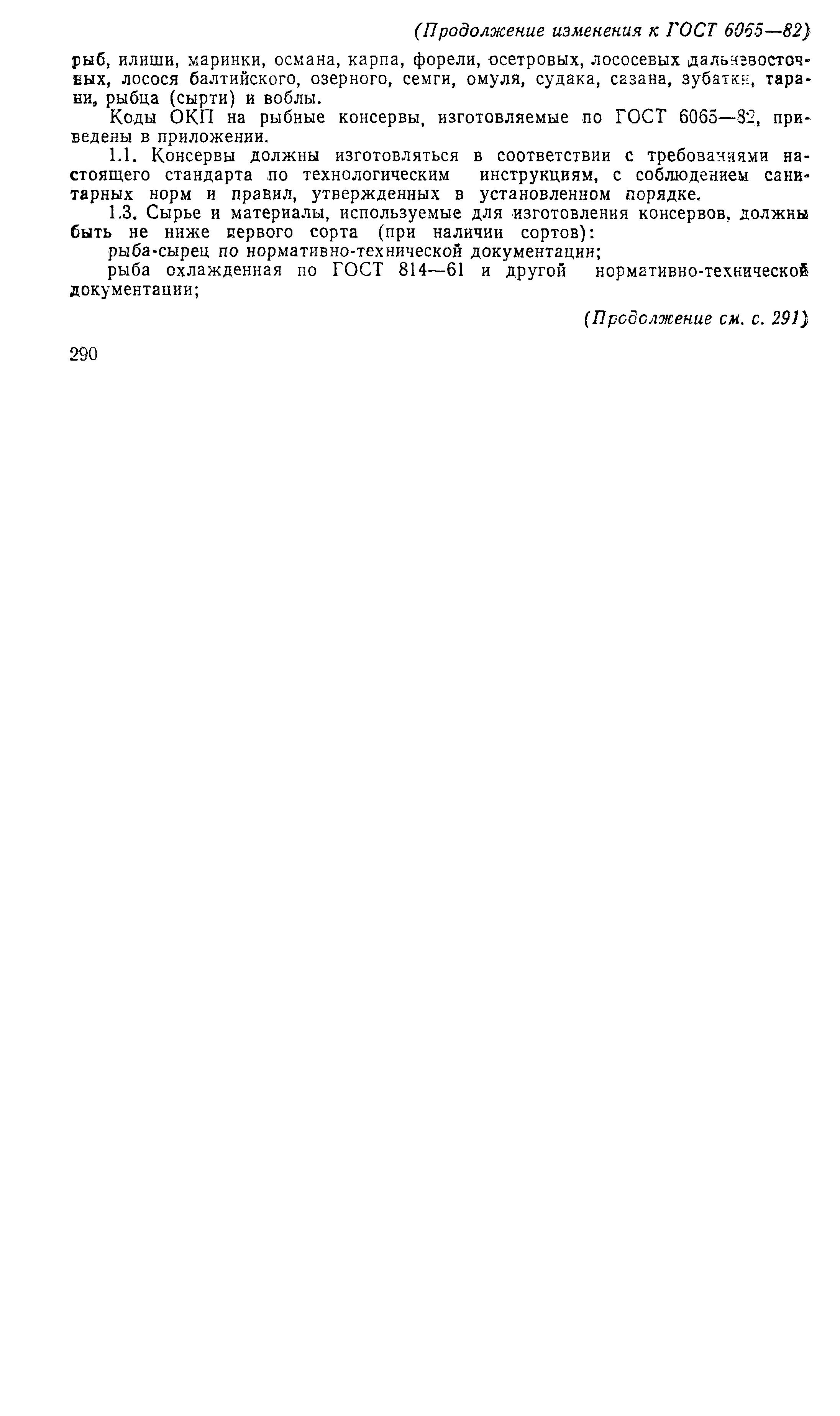 гост 8 463 82