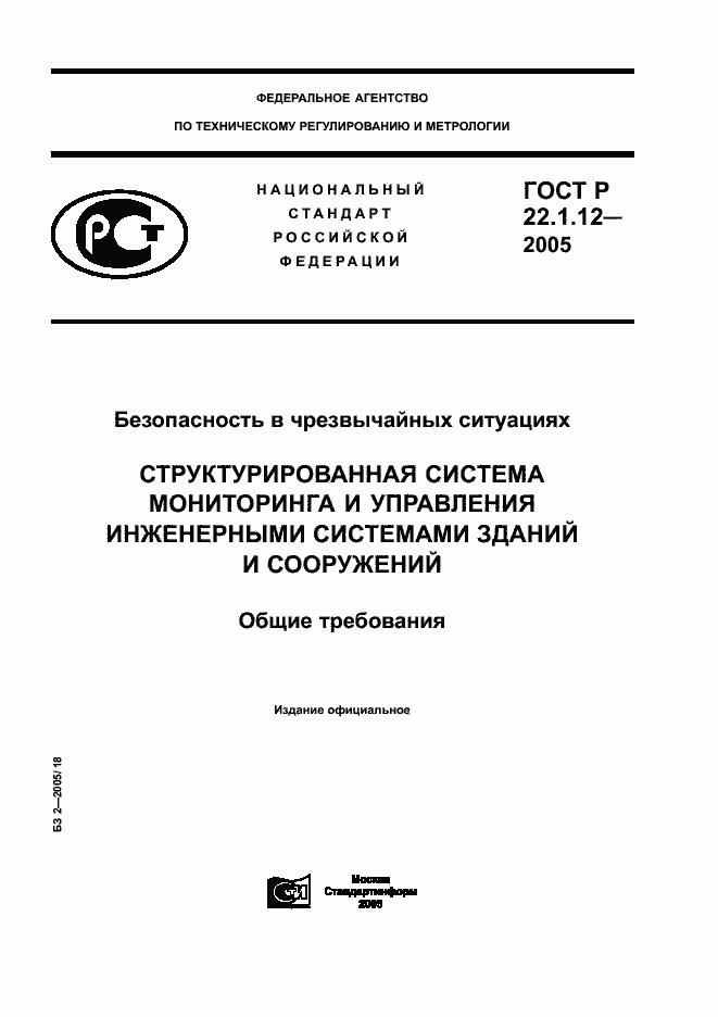 Гост р 22. 1. 12-2005 скачать бесплатно.