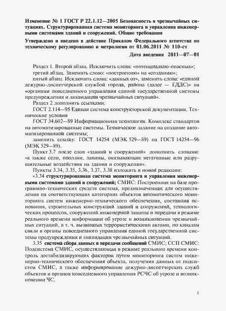Гост р 22. 1. 12-2005. Безопасность в чрезвычайных ситуациях.