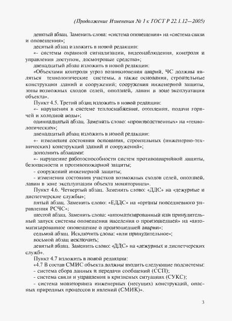 Гост р 22. 1. 12-2005 безопасность в чрезвычайных ситуациях.