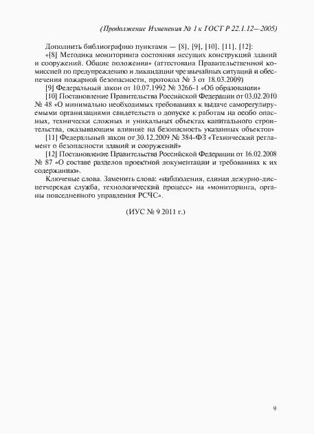 Гост р 22. 1. 12-2005: безопасность в чрезвычайных ситуациях.