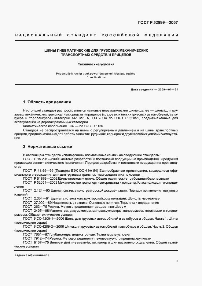 Гост р 52899-2007 скачать бесплатно.