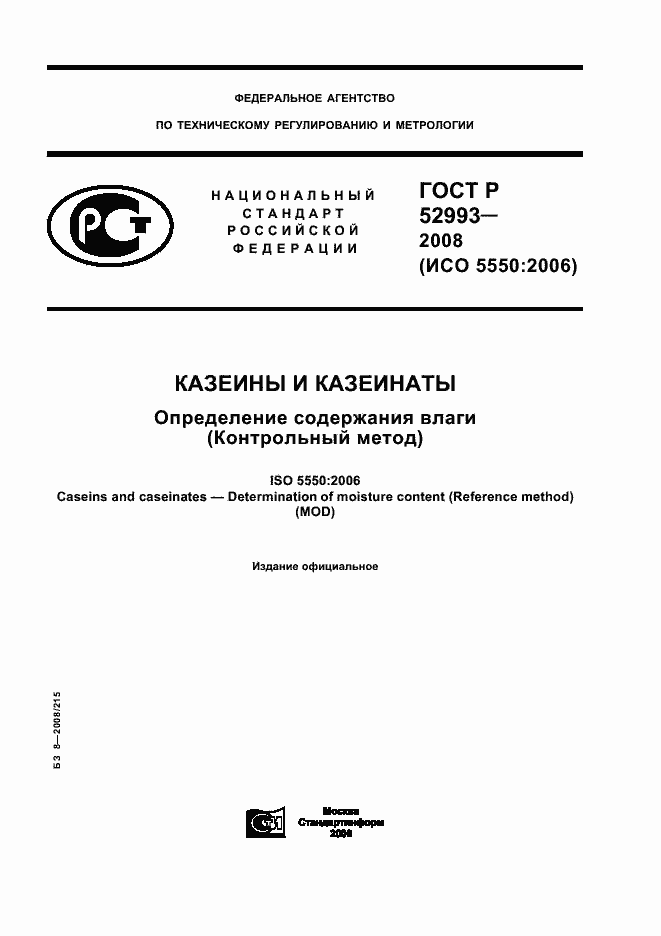 ГОСТ Р Казеины и казеинаты Определение содержания  ГОСТ Р 52993 2008 Страница 1