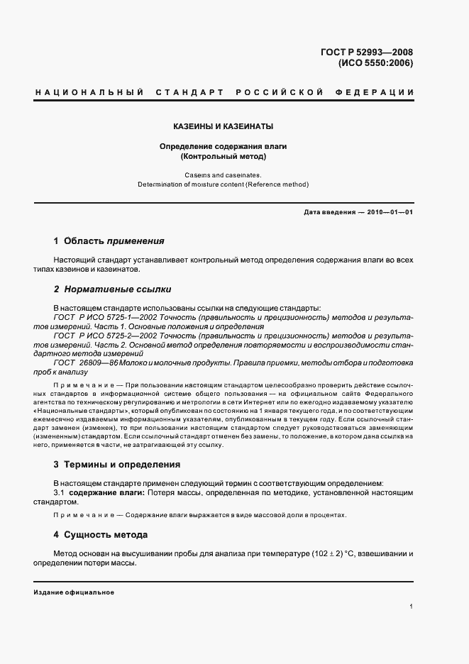 ГОСТ Р Казеины и казеинаты Определение содержания  ГОСТ Р 52993 2008 Страница 4