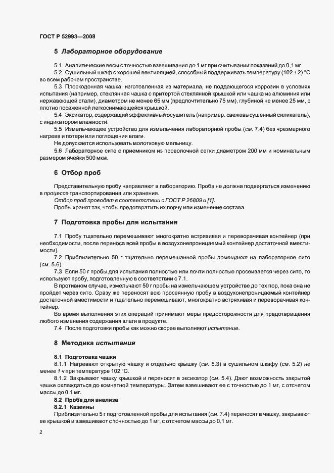 ГОСТ Р Казеины и казеинаты Определение содержания  ГОСТ Р 52993 2008 Страница 5