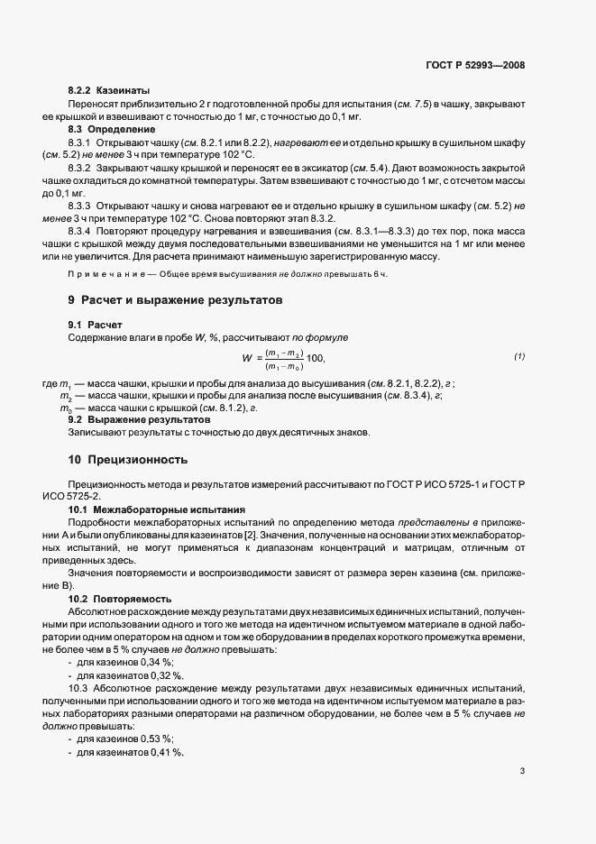 ГОСТ Р Казеины и казеинаты Определение содержания  ГОСТ Р 52993 2008 Страница 6