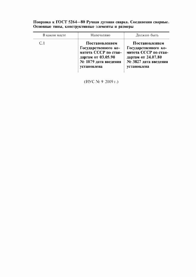Поправка к ГОСТ 5264-80