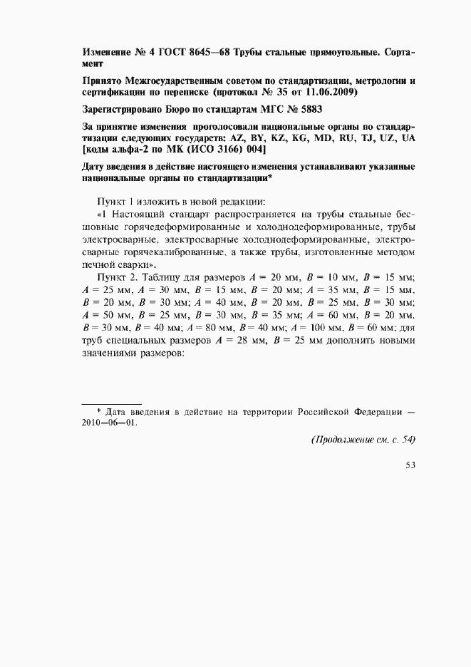 Изменение №4 к ГОСТ 8645-68