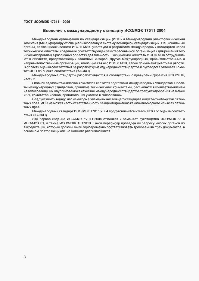 Гост исо/мэк 17011-2009 оценка соответствия. Общие требования к.