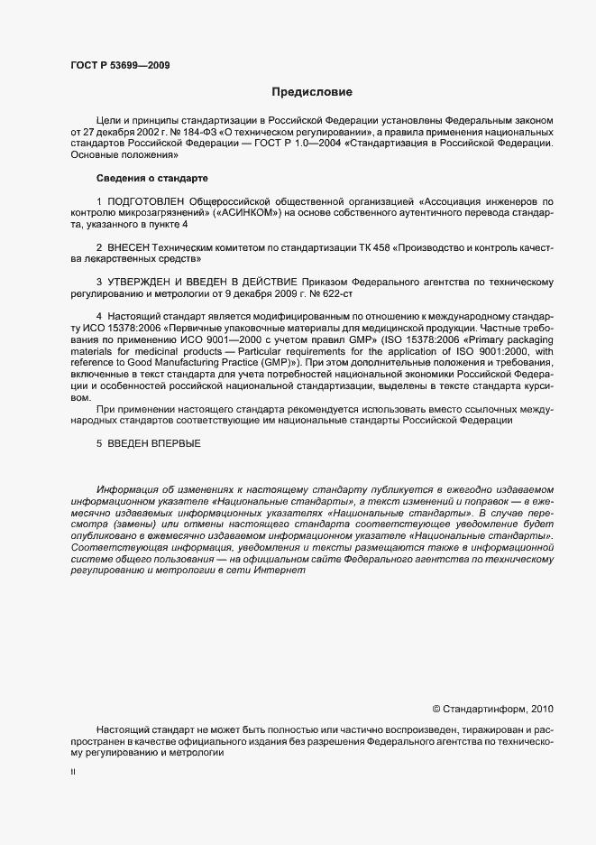 Правила исо 9001 скачать текст сертификат соответствия требованиям гост р исо 9001-2001 исо 9001 2000