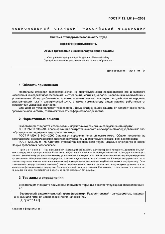 Гост электробезопасность общие требования действующий ответы на электробезопасность 4 группа