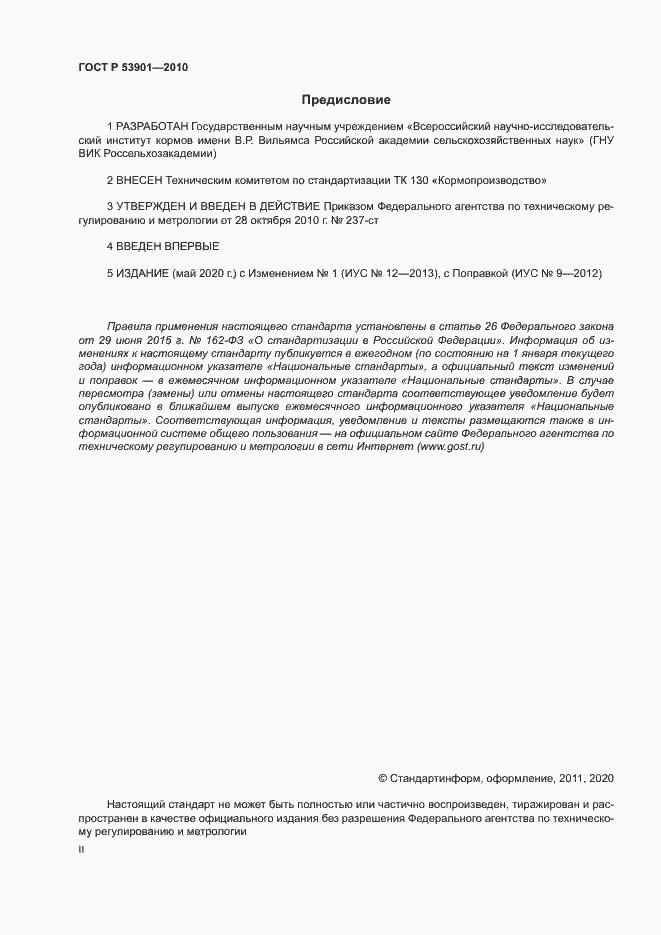 Гост р 53901-2010: овес кормовой. Технические условия.