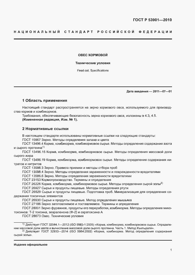 Гост р 53901-2010 овес кормовой. Технические условия.