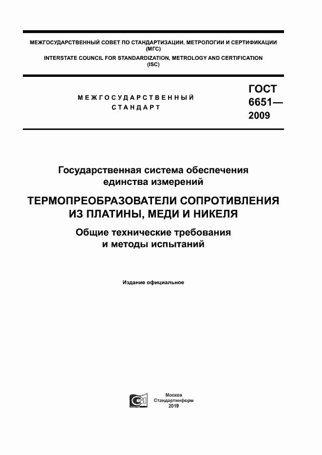 Гост 6651 94 pdf скачать