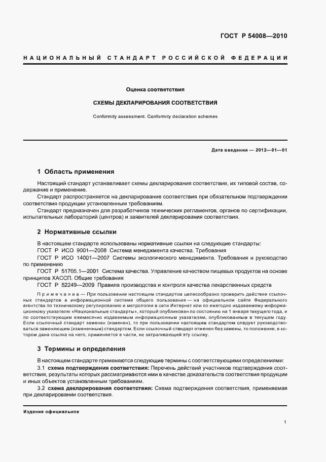 Схемы декларирования в системе гост р