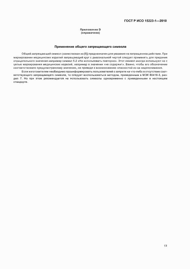 Гост р исо 15223-1-2010 изделия медицинские. Символы, применяемые.