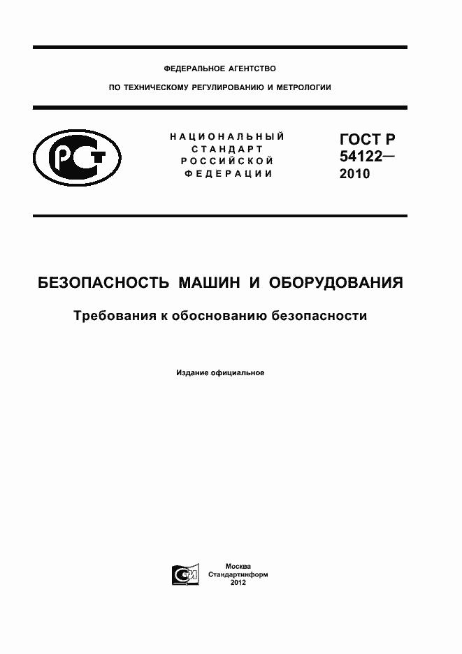 Гост 54122 2018 скачать pdf