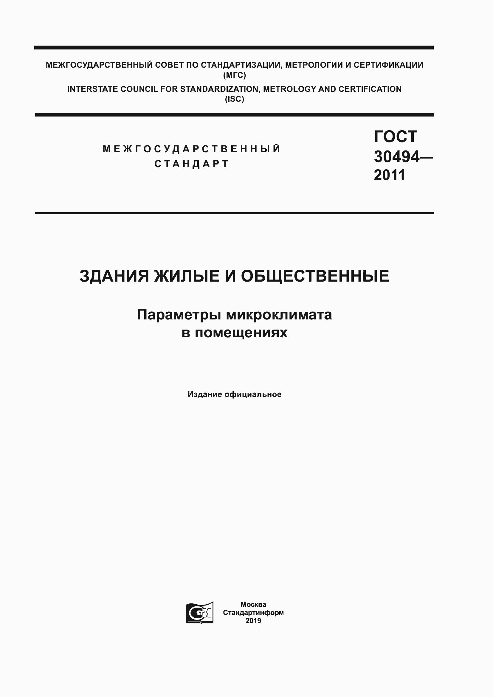ГОСТ 30494-2011. Страница 1
