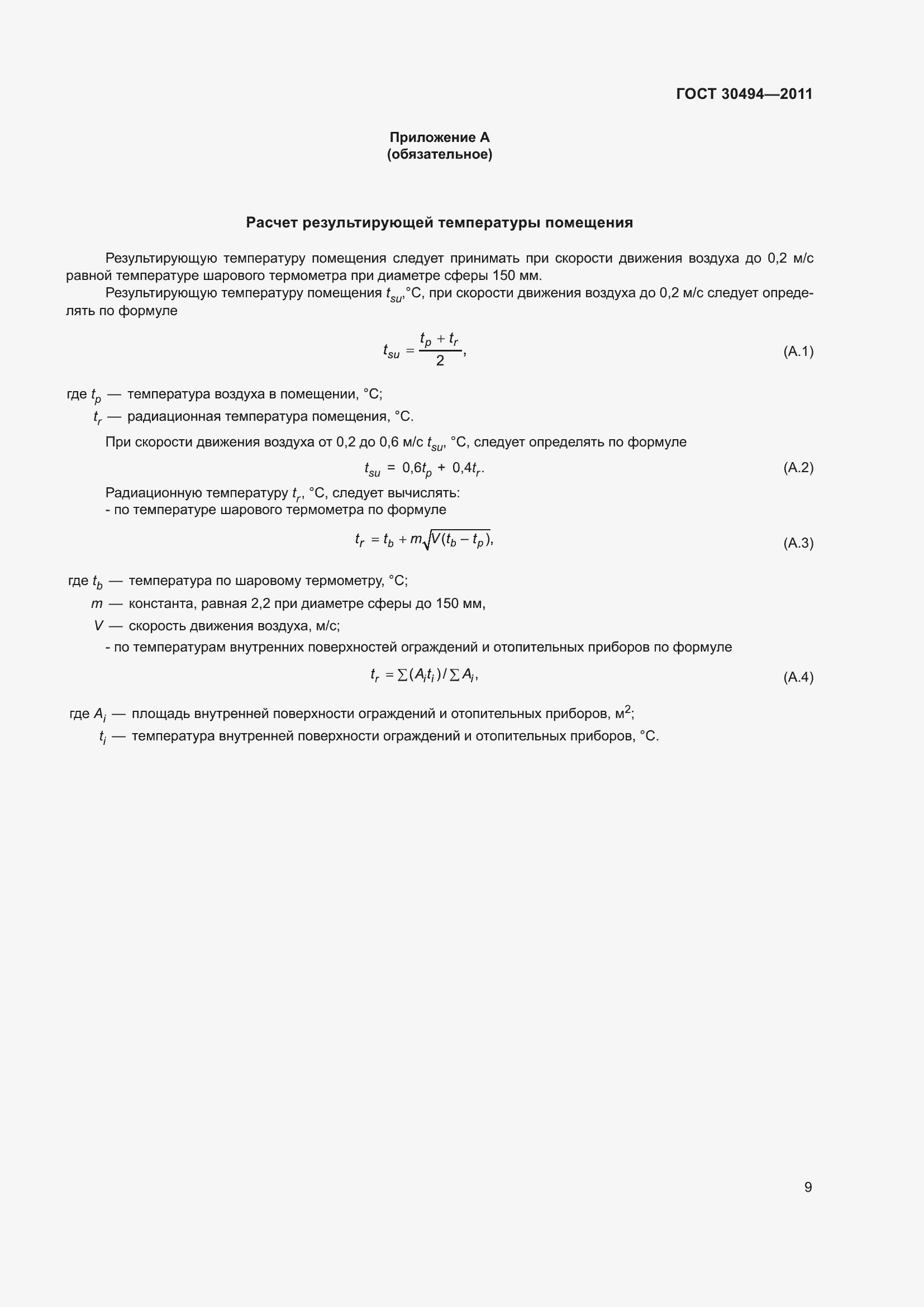 ГОСТ 30494-2011. Страница 13