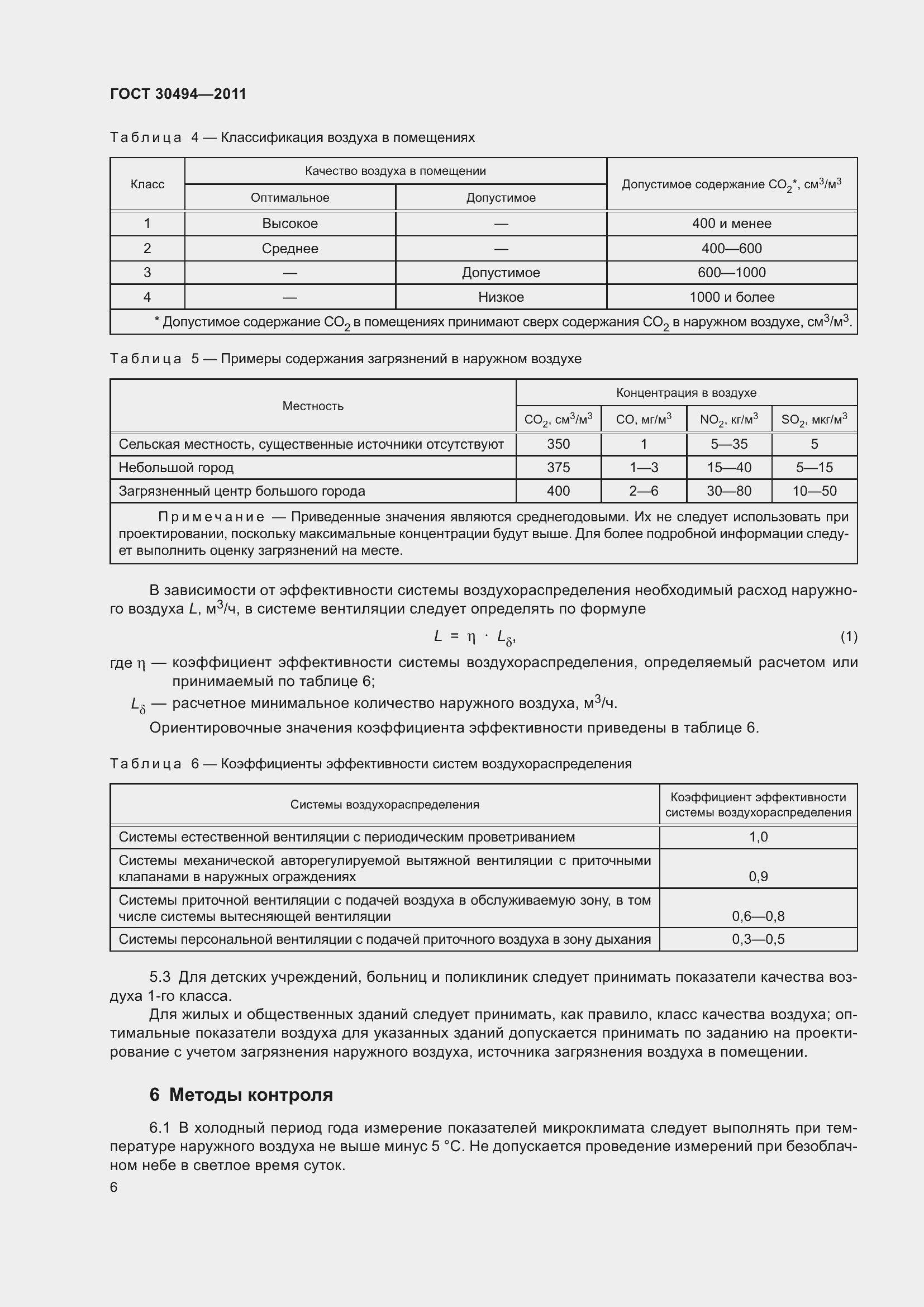 ГОСТ 30494-2011. Страница 10