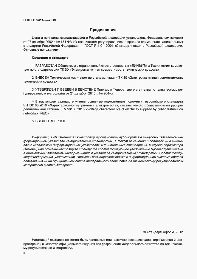 Гост р 54149 2017 скачать pdf