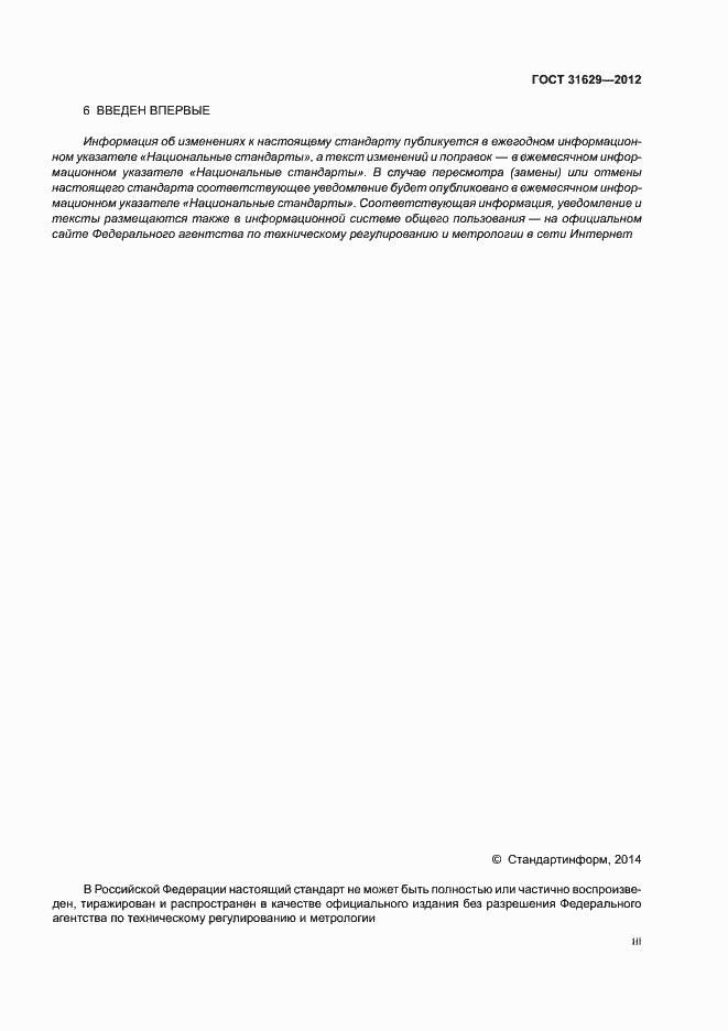 ГОСТ Табак и табачные изделия Контрольный образец  ГОСТ 31629 2012 Страница 3