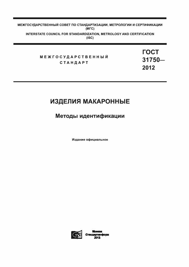 Гост 31743-2012 изделия макаронные. Общие технические условия.