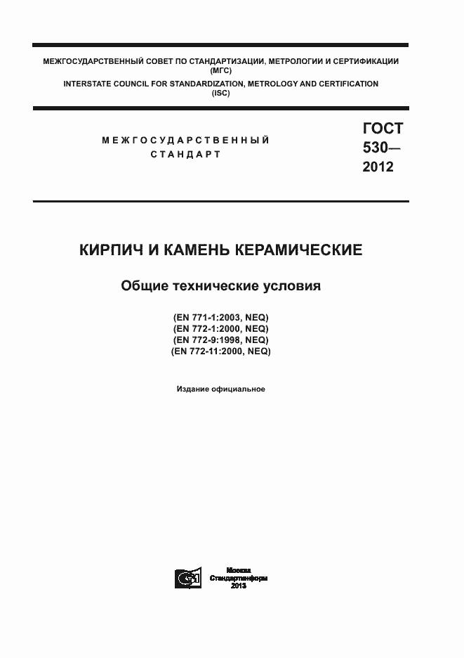 ГОСТ 530-2012. Страница 1